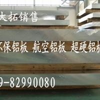 2024鋁合金薄板 美鋁鋁合金硬度