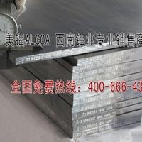 標超硬鋁7005鋁板 高耐磨7005鋁板