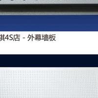 傳祺穿孔外墻裝飾板 白色微孔展廳吊頂板