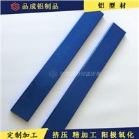 铝型材开模定做CNC短件 阳极氧化蓝色拉丝