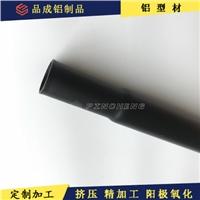 黑色氧化 哑光黑色铝管加工 光亮氧化铝材