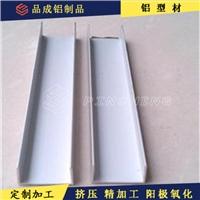 铝合金U型槽铝底 铝槽U形铝材卡槽U型铝条