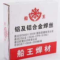 高等06铝焊丝 船王焊丝直径3.0 4.0 5.0mm