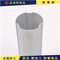 6063-T5异形空心挤压铝管开模定制 磨砂氧化