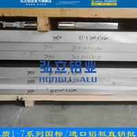 7075铝板厚度现货规格表