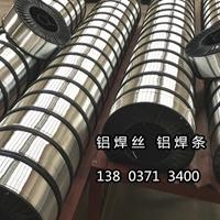 铝框架 铝管 铝型材 焊接专用船王铝焊丝