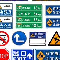 交通指示牌铝板