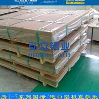 耐高温高韧性7075进口铝板