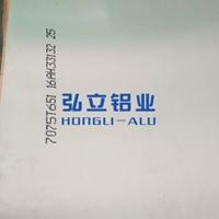 日本进口7A10耐冲击铝合金厚板化学成分