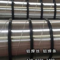 3003铝合金板焊接选择什么焊丝