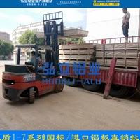广东五金制品工厂用7075铝板