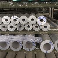 铝管批发 无缝铝管 精密铝管