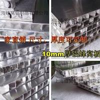 鋁蜂窩板10mm厚