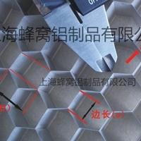 鋁蜂窩芯20mm厚