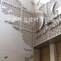 幕墙镂空铝单板_镂空铝单板
