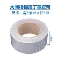 定制生产彩钢瓦屋顶防水丁基胶带