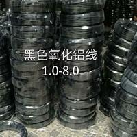 国标6061黑色氧化铝线