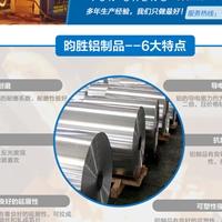 厂家直销铝卷1060铝板花纹铝板