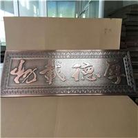 中式铝板浮雕屏风制作生产厂家