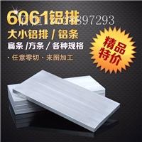 现货7075硬质铝排 6082t6防锈铝排 可零切