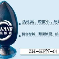 纳米 氮化铪 临盆厂家 中航纳米