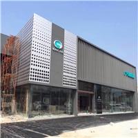 广汽新能源4S店外墙穿孔铝板