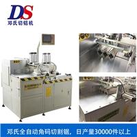 全自动铝型材切割机品牌 邓氏切铝机