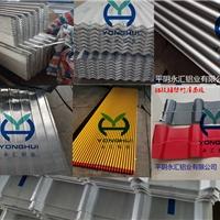彩色涂層壓型鋁板永匯鋁業