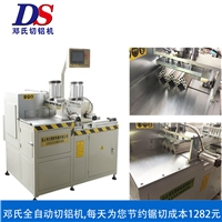 DS-A450高精度铝型材无毛刺下料机制造商
