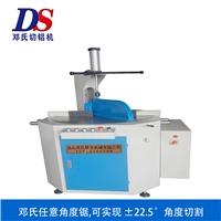 厂供任意角度锯 DS-D600铝型材精密切割锯