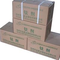 钛剂  金属添加剂