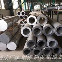 7075铝管  订做铝管 超硬铝管A7075