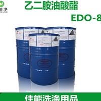 沙井低价代理高端除蜡水原料乙二胺油酸酯