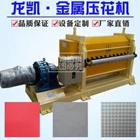 供应桔皮纹铝板压花机 可压0.1-1.2mm铝板