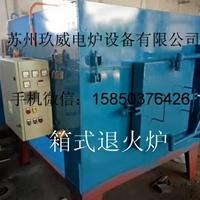 电炉RX-4-9箱式炉