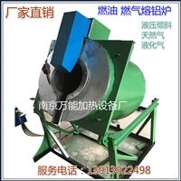 熔铝炉 倾斜式熔铝炉 机械式