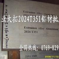 批发aa7075-T651航空航天铝板