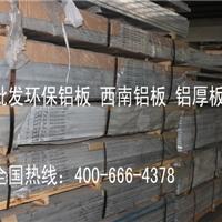 5086防锈铝合金 进口5086铝板