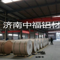 济南中福供应防腐保温铝卷、底价销售铝皮