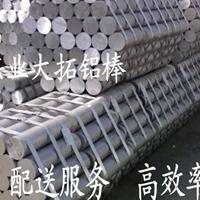 批发7075深圳光明LY12大直径铝棒价格