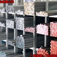 山東7050進口鋁棒生產廠家