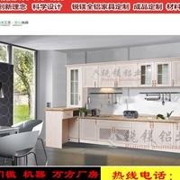 铝橱柜防潮橱柜小居型铝合金橱柜型材批发