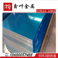 7075进口铝板 6061铝板厂家直销