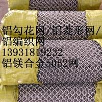 铝网格铝丝编织菱形防护网5052铝网