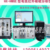 HX-HW8E型电弧红外碳硫分析仪