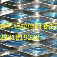 幕墙铝板网铝板拉伸网铝合金装饰网