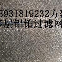 铝铂过过滤网多层铝丝过滤网超薄铝过滤网