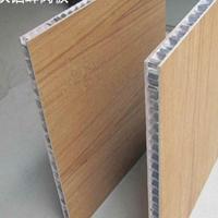 伊春幕墻蜂窩板尺寸 仿木紋蜂巢鋁板供應商