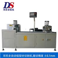 鄧氏專業生產鋁型材下料機 精密鋁切割鋸