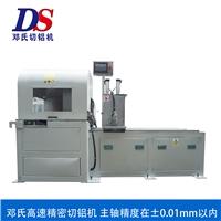 邓氏铝材锯切机 铝型材自动切割机定制工厂
